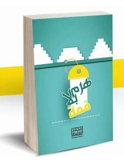 كتاب هرم بلا قمة pdf