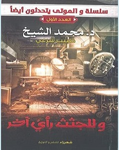 تحميل كتب الشيخ توفيق ضمرة pdf