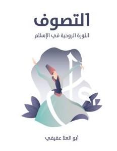 كتاب التصوف الثورة الروحية في الاسلام pdf