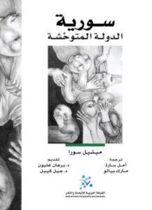 سورية الدولة المتوحشة pdf تحميل