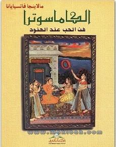 تحميل كتاب الكاماسوترا فن الحب عند الهنود pdf – مالاينجا فاتسيايانا